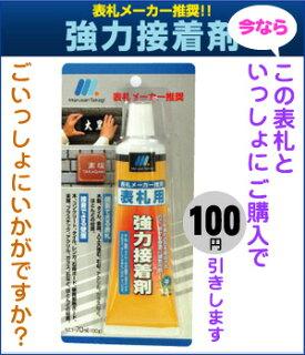 接着剤と同時購入で100円引き