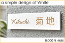 表札 タイル まっ白なSTL-白菊 長方形 戸建て 二世帯 デザインもあります