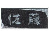 表札 戸建 天然石表札 黒御影石 (ひょうさつ)《スタンダード》  山岳彫りSN-91 御影石  【送料無料】05P03Dec16