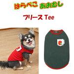 小型犬服はらぺこあおむし刺繍フリースTeeエリック・カールペットウェア暖かTシャツロングサイズ