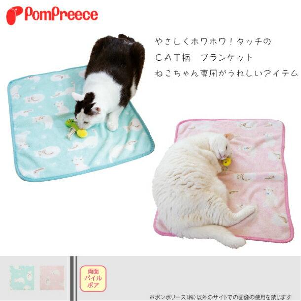 猫用品 CATブランケット ふんわりあったかい♪ エアコン対策 ねこ マット ペット用品 毛布