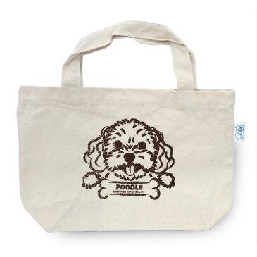 犬用品 お散歩バッグ トイプードル キャンバスミニバッグ トイプードル 数量限定! オーナーグッズ ドッググッズ