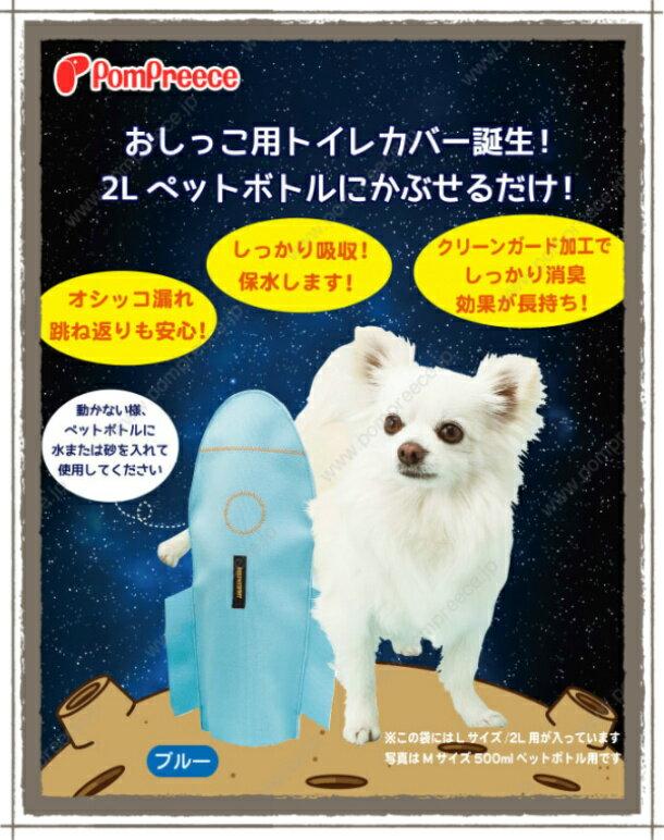 犬 オス用トイレカバー スカイロケット Lサイズ[5802]洗えるトイレカバー!ペット用品 トイレシート
