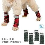 小型犬レインレッグウォーマー犬用品裏付きレインレッグガードタータンチェック5号犬靴下包帯サポーター散歩用品