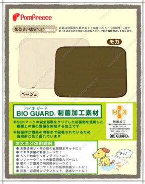 犬用品 制菌エコシートマットプレミアII Mサイズ[5804] 大型犬 ペット用品 カーシート トイレシート 介護シーツ ペット用 ソファーカバー ベッド、ふとんの防汚カバー