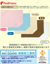 洗えるペットシーツ!制菌エコシーツプレミアIISサイズ[5806] ペット用品 トイレシート介護シーツペット用 バスタオル使い方自由自在
