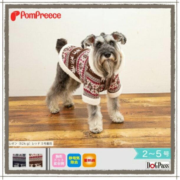 小型犬 服 エスニックジャガードコート 5号 犬服 アウター ニット&ボアパーカー ドッグウェア