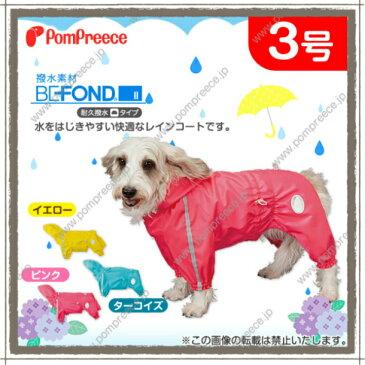 小型犬 パステルカラー オールインワン レインコート 両足付レインコート 3号[2442] S M L