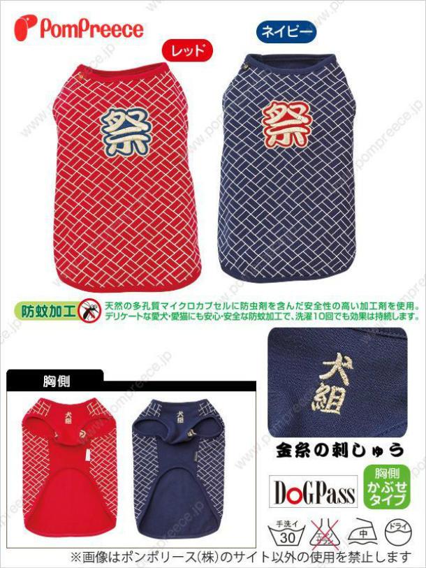 犬 服 はっぴTシャツ 祭り 5号 犬服 和柄 防蚊加工 Tee 犬用品 ペット用品 ドッグウェア pompreece