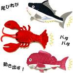 動くペットトイ海鮮市場カツオタイロブスター犬猫おもちゃTOY