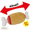 犬用品 おもちゃ 大型犬 おもちゃ ビッグボーントイ ピーピーTOY ドッグトイ オブジェ