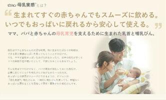 ピジョンPigeon病産院用哺乳びん母乳実感(直付け式)キャップ+選べる直付け乳首セットベビー赤ちゃん子育てベビーグッズ出産祝いベビー用品新生児