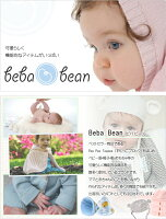 BebaBean【ビバビーン】