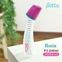 betta ベッタ 哺乳瓶 哺乳びん ブレイン P2-240ml プラスチック ドクターベッタ 可愛い ベビー 子供 ランキング