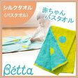 betta ベッタ 送料無料 シルクタオル 赤ちゃん Betta バスタオル 入浴 速乾 軽量 UVカット 消臭効果 プレゼント 出産祝 ギフト