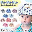 Bu-Bu-Bu- セーフティー ベビー ヘルメット ブーブーブー ヘルメット ハイハイ つかまり立ち よちよち歩き 送料無料 スポンジ プロテクター 帽子 保護 安全 幼児 乳児