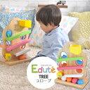 【エデュテ Edute】木のおもちゃ スロープ 1歳 知育 おしゃれ 出産祝い おもちゃ 知育玩具 エデュテの木のおもちゃ エデュテ木のおもちゃ 誕生日TREE スロープ 知育玩具 木製 木 ベビー 赤ちゃん プレゼント