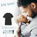 LALABU ララブ 抱っこ紐 スリング メンズ 一体型シャツ 抱っこシャツ育児 カンガルーシャツ 新生児 イクメン男性用 抱っこひも