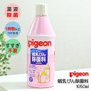 ピジョン 哺乳びん 除菌 哺乳瓶 消毒 Pigeon 哺乳び