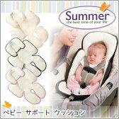 【正規品】ベビー サポート クッション Summer Infant社製サマー インファント チャイルドシート ベビーカー オプション新生児 低出生体重児 未熟児 小さめ赤ちゃんの外出に
