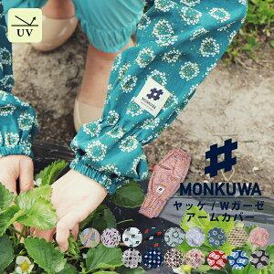 モンクワ monkuwa アームカバー レディース uv ロング ヤッケ腕カバー おしゃれ Wガーゼ ダブルガーゼ ガーデニング 農作業 野良着 作業着 女性 UVカット 紫外線対策
