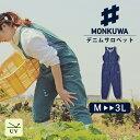 モンクワ monkuwa 作業着 デニム サロペット 上下セット ズボン レディース農作業着 レディ