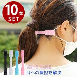 マスクバンド 痛くない マスクストラップ マスクベルト 10本セット 補助 耳が痛くならない 補助バンド 男女兼用 レディース メンズ 繰り返し使用可能 軽量 かわいい ピンク