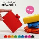 ピージーデザイン セパポチ p+g design SEPA-POCHI がまくち 財布 カードケース 小銭入れ 名刺入れ 診察券入れ おしゃれ ポップ カラフル かわいい デザイン 送料無料 メンズ レディース