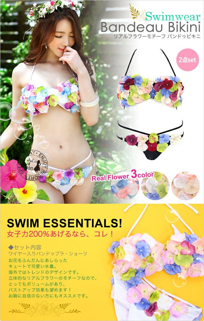 Swimwear【スイムウェア】水着バンドゥビキニ