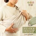 スリング 新生児 抱っこひも 日本製 しじら織り リング付き...