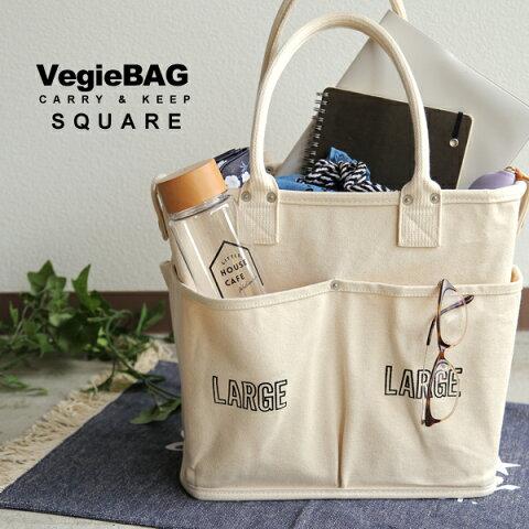 ベジバッグ vegiebag スクエア SQUARE キャンバス帆布 ショッピングバッグ エコバッグ 見せる収納 キャンバストートエコトート SI-210 お買い物バッグ 軽量 カジュアル ポケット