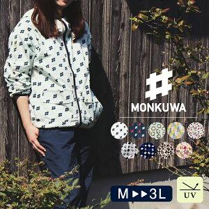 モンクワ monkuwa ヤッケ 農作業着 レディース ヤッケパーカー ロゴパーカーガーデニングウェア かわいい おしゃれ パーカーウインドブレーカー 野良着 作業着 女性 UVカット 紫外線対策