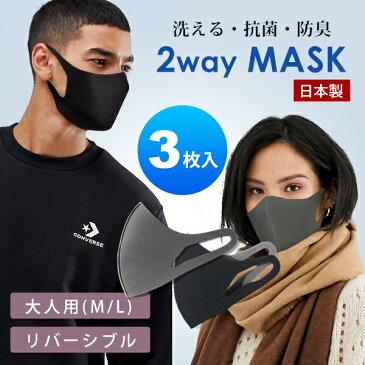 マスク 在庫あり 洗えるマスク 日本製 ポリウレタン マスク 大人 バイオライナー 3枚入り 個包装 黒 グレー ウレタン おしゃれ 抗菌 防臭繰り返し洗える ファッションマスク 立体