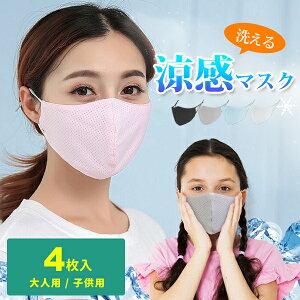 夏用マスク 涼感マスク メッシュ 接触冷感 夏用 マスク 涼しい 冷感 冷感マスク 洗える UVカット ひんやり 4枚セット 大きいサイズ 大人 子供 小さめ キッズ 個包装