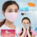 夏用マスク 涼感マスク メッシュ 接触冷感 夏用 マスク 涼しい 冷感 冷感マスク 洗える UVカット ひんやり 6枚セット 大きいサイズ 大人 子供 小さめ キッズ 個包装 【即納】