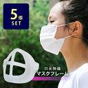 マスク ブラケット フレーム 軽量 立体 立体マスク 5個 インナーフレーム 3d 立体インナーマスク 化粧崩れ シリコン 洗える 改良 マスク補助 夏 マスクブランケット マスクフレーム 夏用 息がしやすい メイク崩れ防止・・・