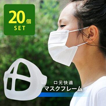 マスクブラケット マスクフレーム 軽量 立体 マスク 立体インナーマスク 20枚 息苦しさ軽減 シリコン 化粧崩れ 洗える 改良 マスク補助 インナーフレーム メイクキープ 立体マスク フレーム メイク崩れ防止 息苦しくない 息がしやすい