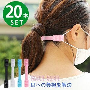 マスクバンド 痛くない マスクストラップ マスクベルト 20本 補助 耳が痛くならない 洗える 補助バンド 男女兼用 レディース メンズ