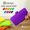 ピージーデザイン セパポチ ワイド p+g design SEPA-POCHI WIDE がまくち 財布 パスポートケース 通帳ケース おしゃれポップ カラフル かわいい デザイン 送料無料 メンズ レディース