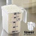 タワー tower 計量カップ 耐熱 米 お米 おしゃれ お米カップ お米計量カップ メジャーカップ 無洗米 対応段々米計量カップ すくいやすい レイヤー 1合 山崎実業