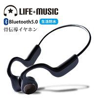 骨伝導 イヤホン ワイヤレス ヘッドホン Bluetooth5.0 防水 IP55 軽量 高音質 通話 ワンタッチ アウトドア スポーツ 【技適マーク取得】