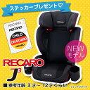 【非売品ステッカープレゼント!】レカロ J3(ジェイスリー) カラー:ジェットブラック(黒) 3才か ...
