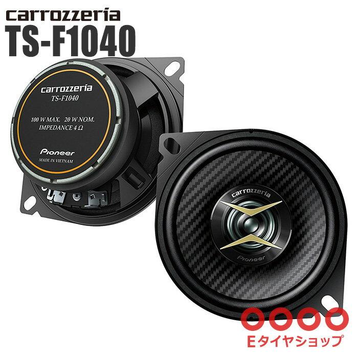 カーオーディオ, スピーカー  TS-F1040 10cm2 carrozzeria