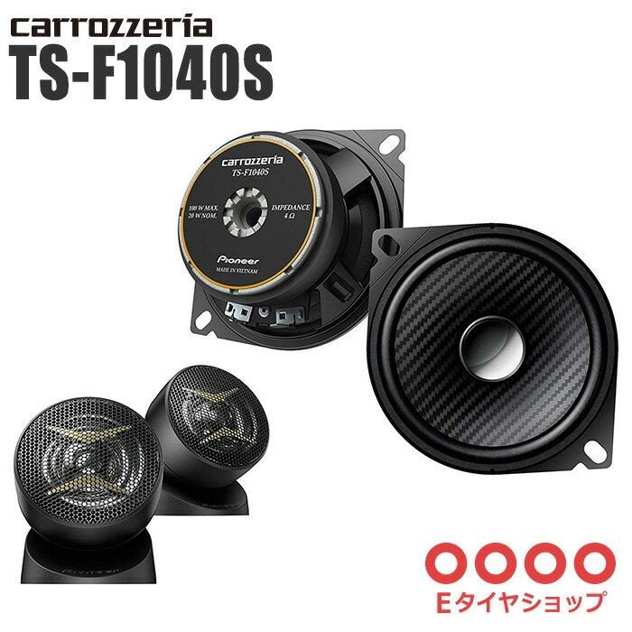 カーオーディオ, スピーカー  TS-F1040S 10cm2 carrozzeria
