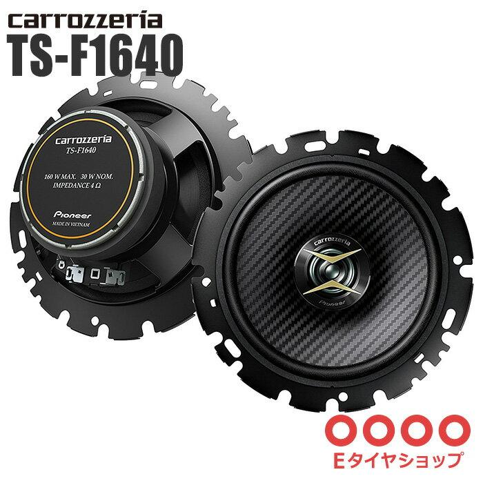 カーオーディオ, スピーカー  TS-F1640 16cm2 carrozzeria