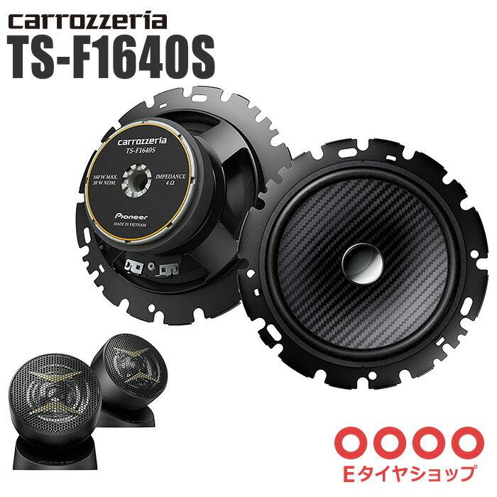 カーオーディオ, スピーカー  TS-F1640S 16cm2 carrozzeria
