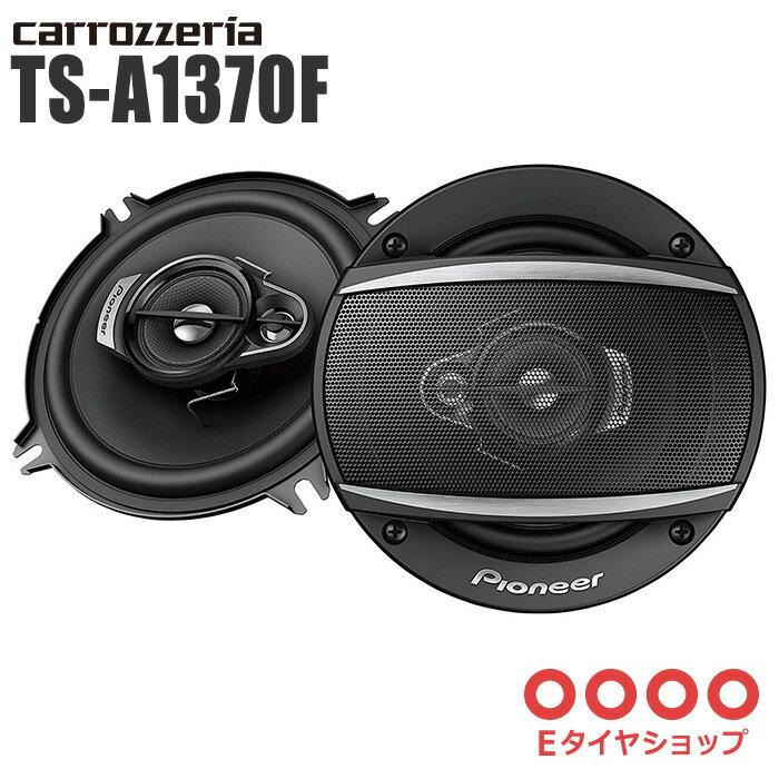 カーオーディオ, スピーカー carrozzeria 13cm 3 TS-A1370F