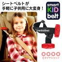 在庫あり クリックポスト 正規品 スマートキッズベルト 車 B3033 メテオAPAC Eマーク適合
