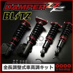 【車高調キット】ブリッツDAMPERZZ-Rスカイラインクーペ(CPV35)用対応年式:03/01-06/11[BLITZ][92761]