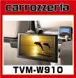カロッツェリア TVM-W910 9V型高画質ワイドVGA モニター
